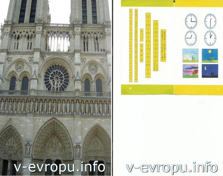 Собор Нотр-дам-де Пари (слева) и скан Иностранного языка в картинках