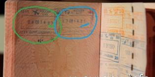 Паспортно-визовый контроль туриста