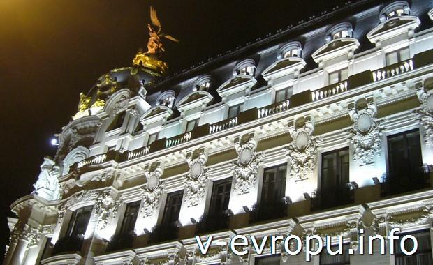 Центр Мадрида