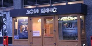 Как доехать до Дома Кино в Москве?