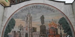 Экскурсия вокруг Пушкинской площади