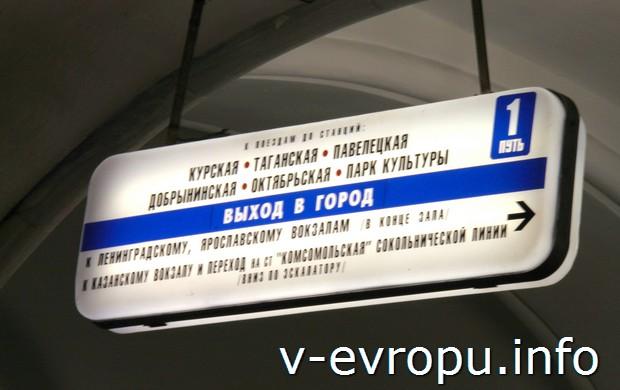 Навесной указатель выхода Ярославскому+Ленинградскому вокзалам из Комсомольской-кольцевой