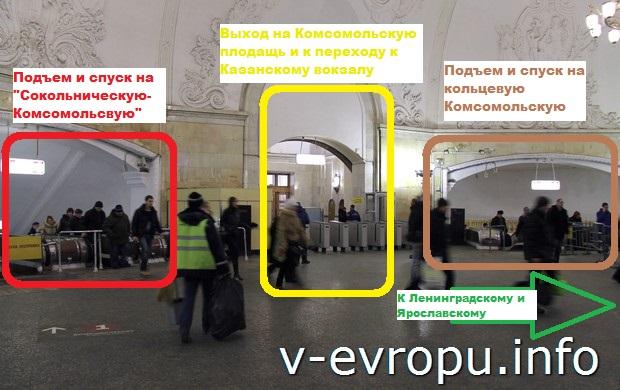 Наземный вестибюль Комсомольской