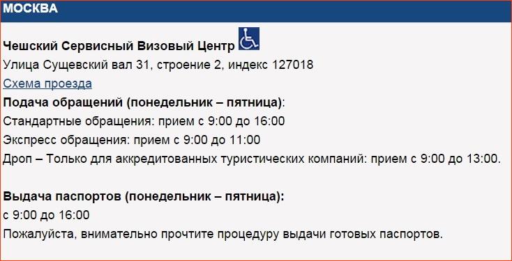 Адрес и режим работы Ввизового центра Чехии в МСК