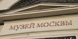 В музеи Москвы бесплатно!