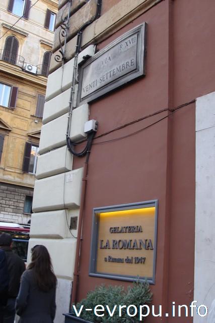 Рим. Кафе-мороженое на улице 20 сентября