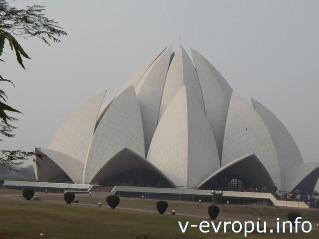 Индия. Храм Лотоса в Нью-Дели