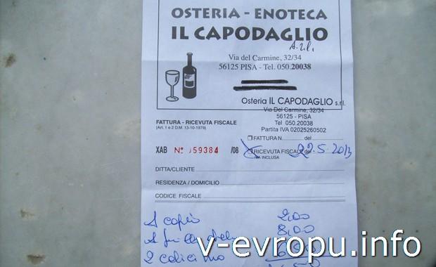 Счет за обед из остерии в Пизе