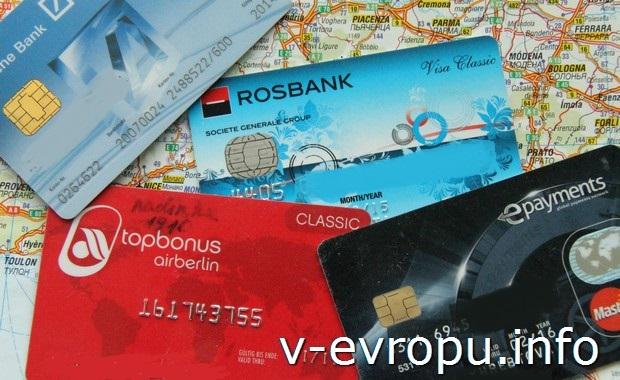 Кредитные карты в путешествии по Европе