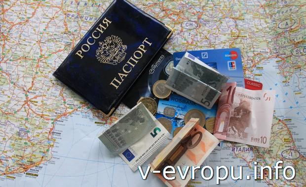 Какие деньги брать в поездку по Европе?