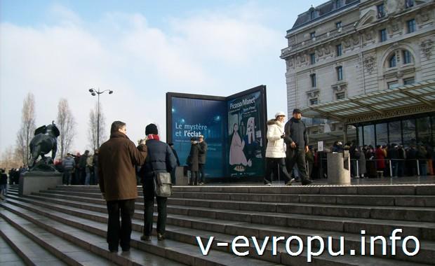 Вход в Musée d'Orsay в Париже