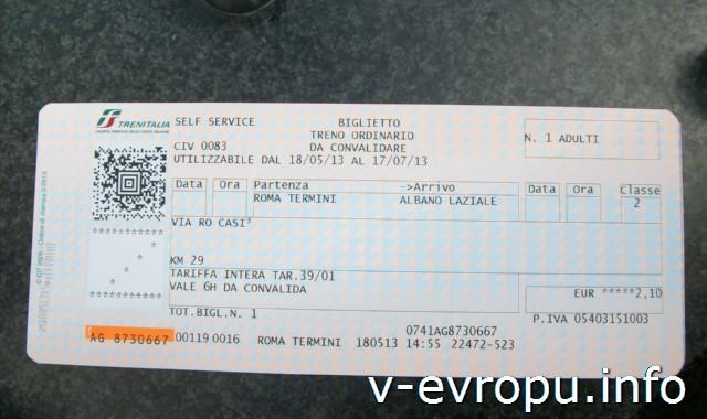 Билет на пригородный поезд Трениталии Рим-Альбано Лациале