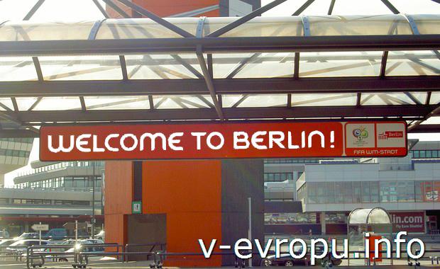 Добро пожаловать в Берлин!