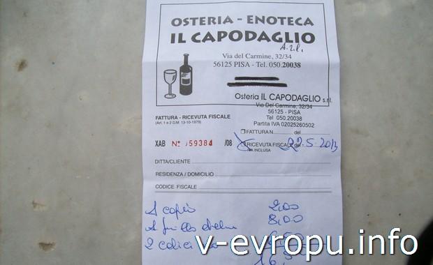 Счет за обед из остерии в Пизе (Италия, Тоскана)
