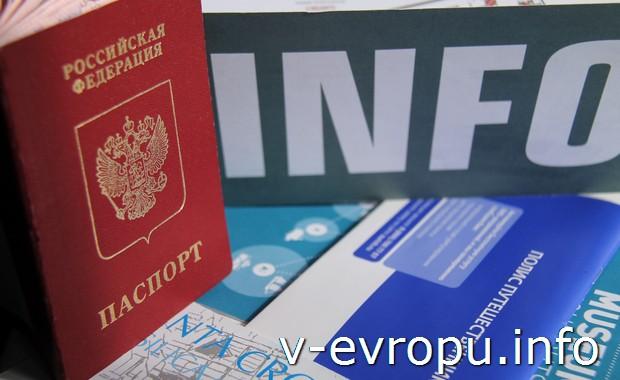 Загранпаспорт и медицинская страховка путешественника для шенгенской визы