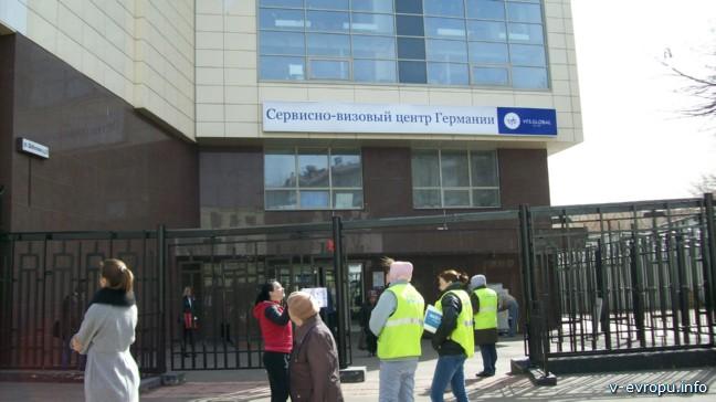 Самостоятельное получение шенгена через визовый центр Германии