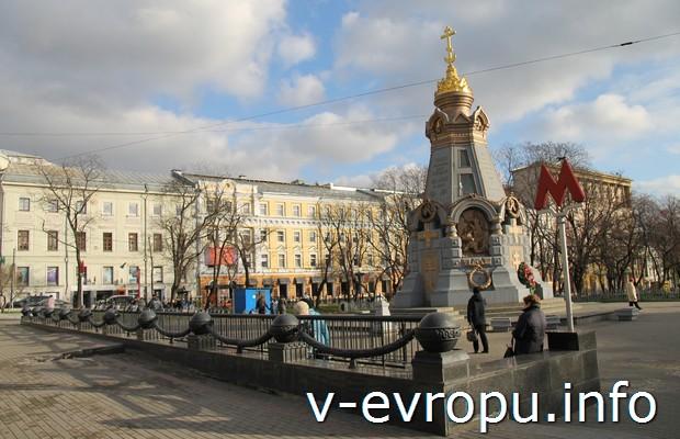Москва - начало путешествия по Европе. (Памятник героям Плевны)