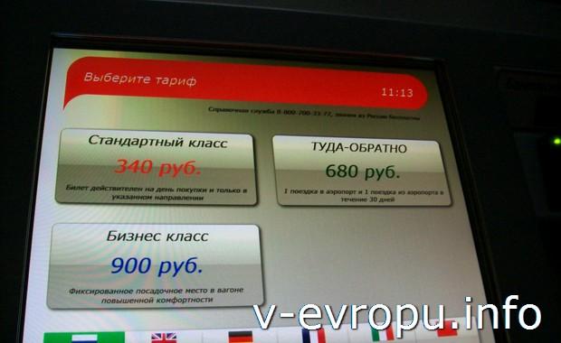 Стоимость проездных билетов на аэроэкспрессы до Внуково, Домодедово и Шереметьево