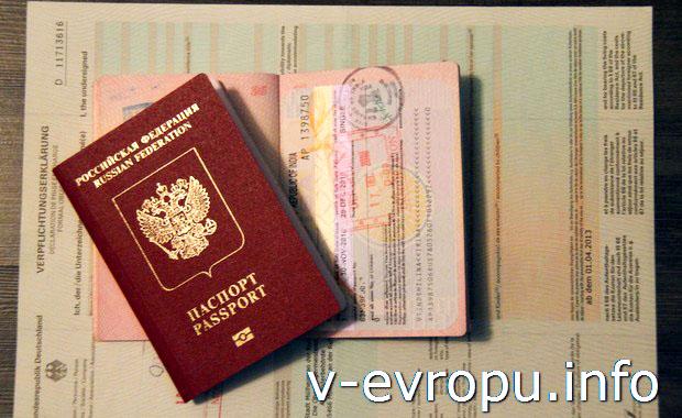 Готовим документы на шенген
