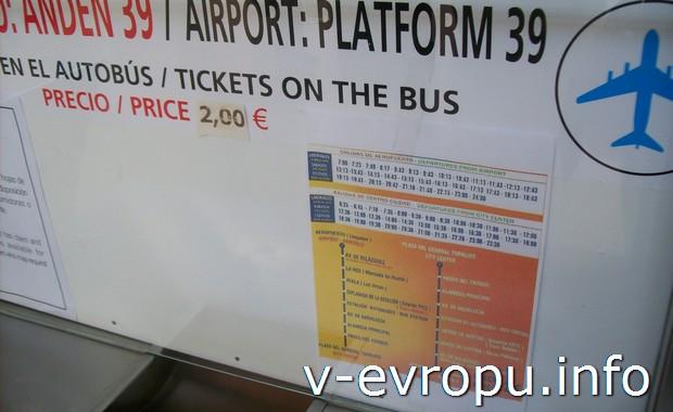 Расписание  автобусов из аэропорта Малаги в центр города