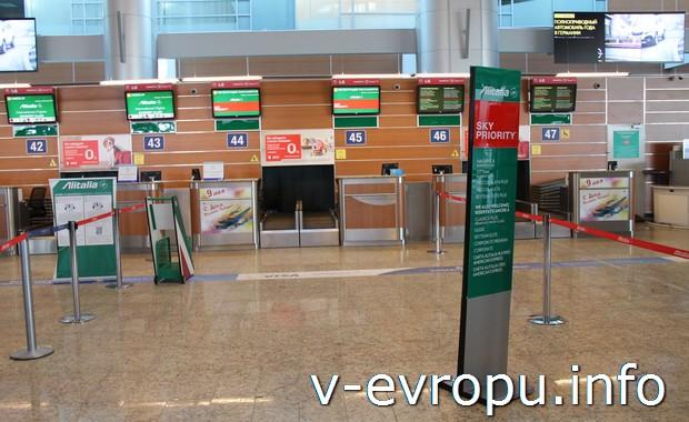 Стойки регистрации АИталия в международном аэропорту Москвы Шереметьево