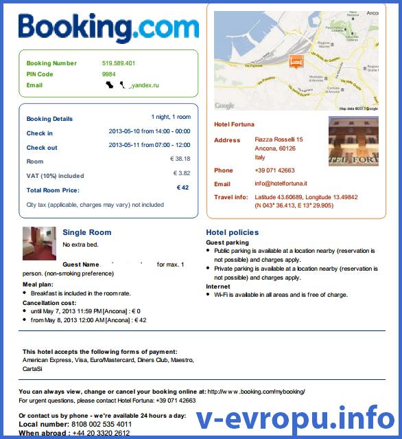 Бронь  гостиницы в Анконе по e-mail