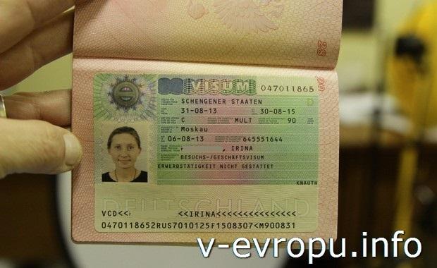 Шенгенская туристическая мультивиза