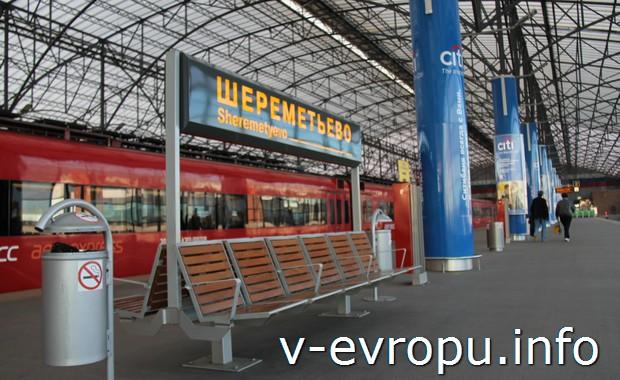 Платформа аэроэкспресса в аэропорту Шереметьево