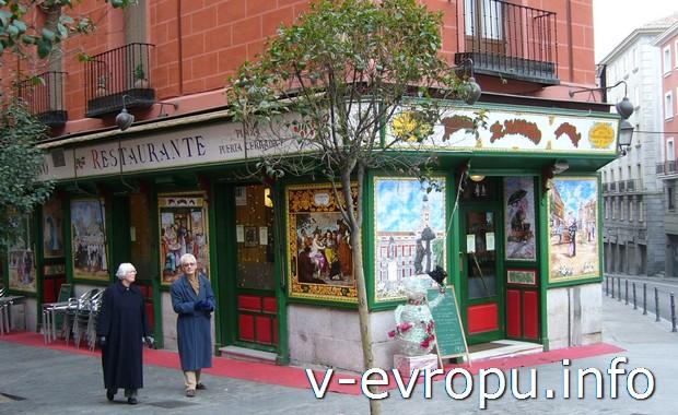 Ресторан в Мадриде