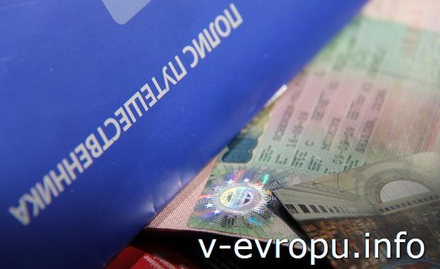 Полис путешественика (страховка) для получения визы обязательна!