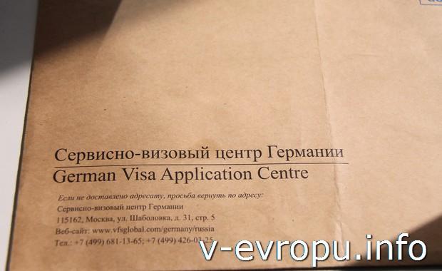 Пакет документов с визой, выдаваемый в Визовом центре Германии в Москве