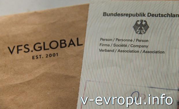 Визу в Германию можно получить через ВЦ по приглашению частного лица