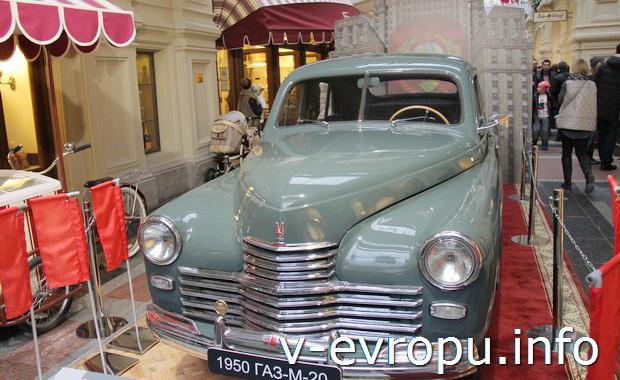ГАЗ 1950 года выпуска на выставке в ГУМе