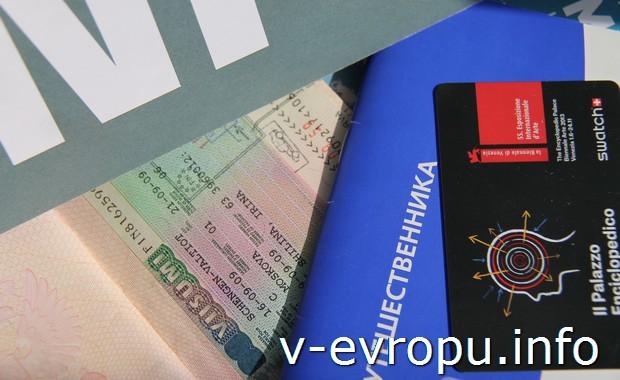 Документы самостоятельного путешественника для поездки в Европу