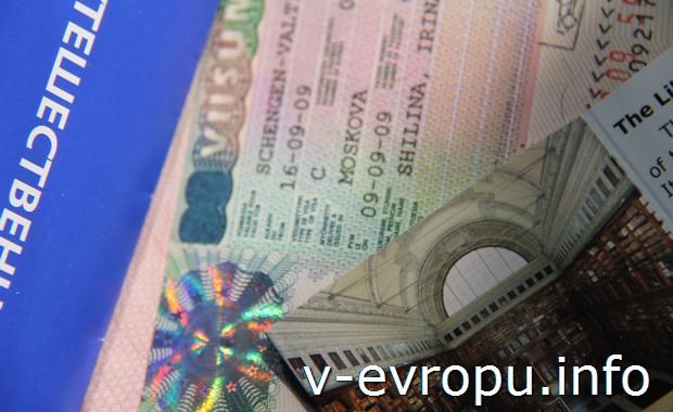 Страховой полис путешественника и шенгенская виза