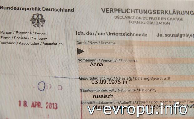 Приглашение для визы в Германию от частного лица