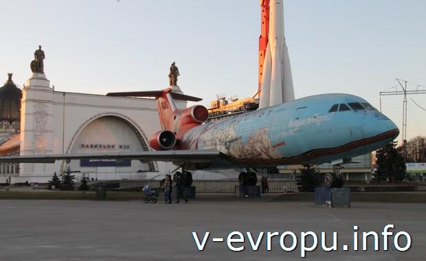 Москва.  Самолет на ВДНХ