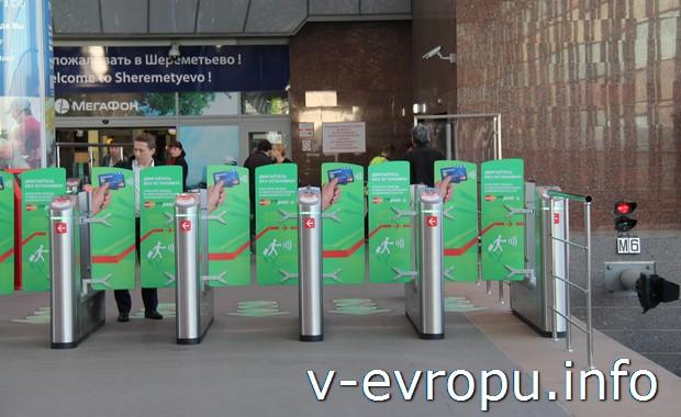 Турникеты выхода из поездов Аэроэкспресса в Шереметьево