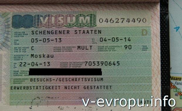 Шенгенская виза в Германию, полученная по приглашению частного лица