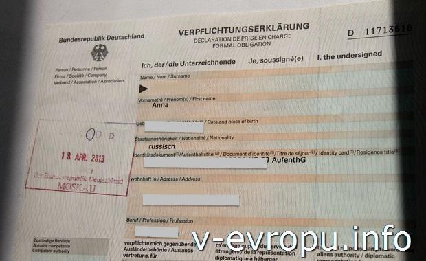 Приглашение в Германию от частного лица
