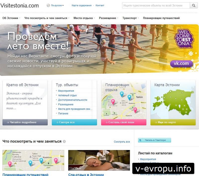 Сайт Visitestonia - ваш помощник при планирование самостоятельного путешествия в Эстонию