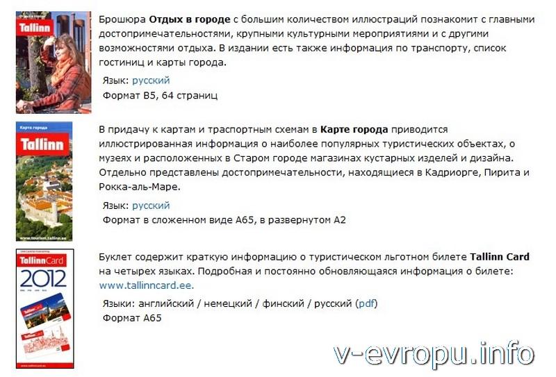 Скриншот туристического сайта Таллина, где можно бесплатно скачать актуальный путеводитель по городу