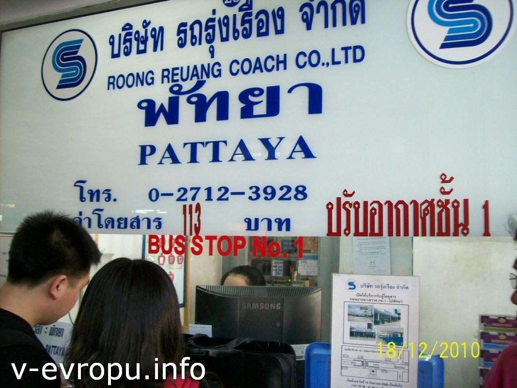 Вот так выглядят окошки касс на автобусном вокзале Бангкока