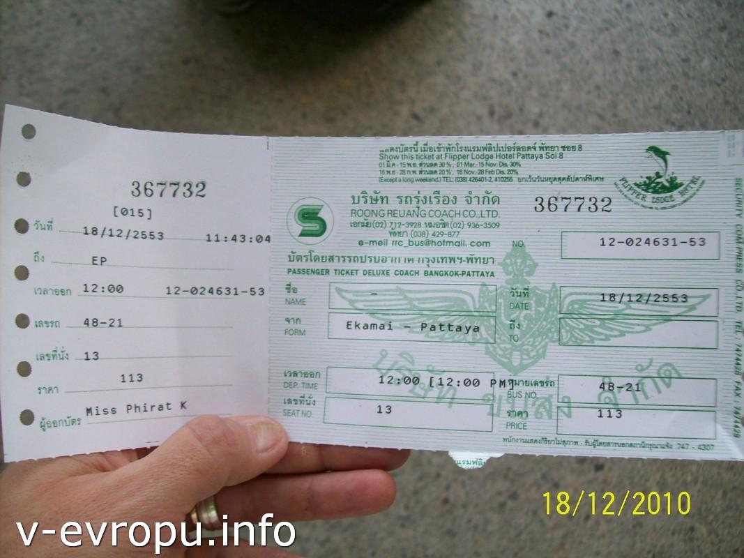 Билет Паттайя -Бангкок с указанием места и времени отправления автобуса