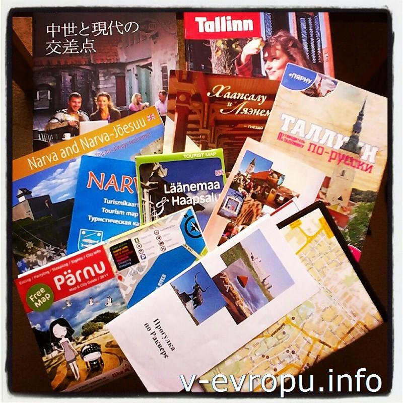 Разнообразные брошюры, которые можно взять бесплатно в Центрах информации для туристов в Эстонии