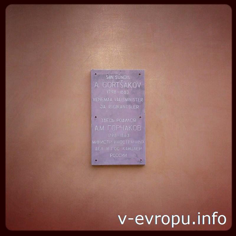 Памятная доска с именем Александра Горчакова