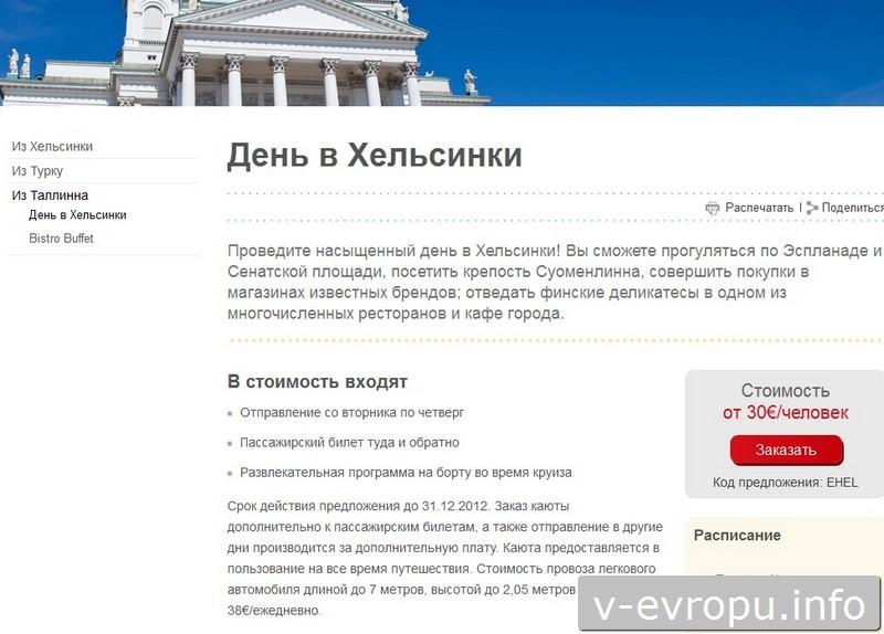Скрин-шот сайта Viking Line с предложением о пароме до Хельсинки