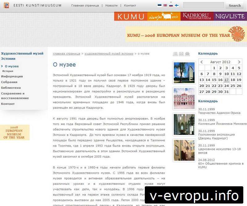 Скрин-шот: официальный сайта Художественного Музея Эстонии содержит актуальную информацию обо всех филиалах