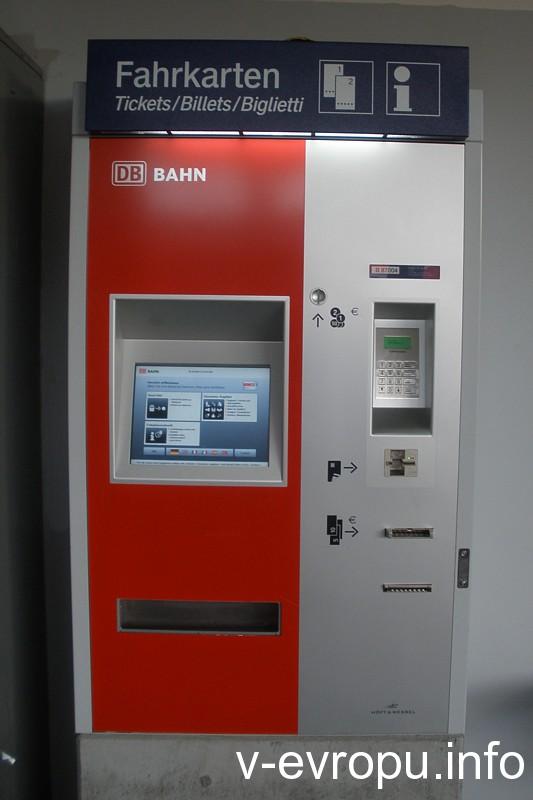 Как купить Баварский билет в красном автомате ДейтчеБан