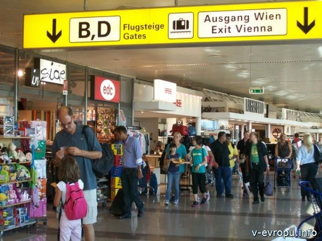 В международном аэропорту Вены Schwechat